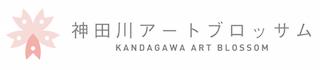 神田川アートブロッサム